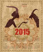 2015 calendar of RAM vector