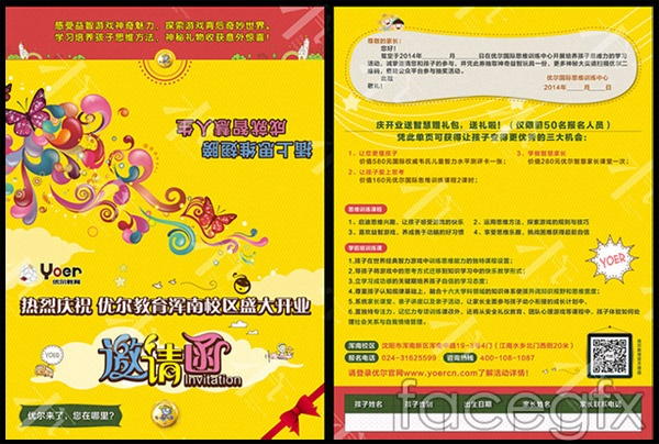 School opening invitation vector