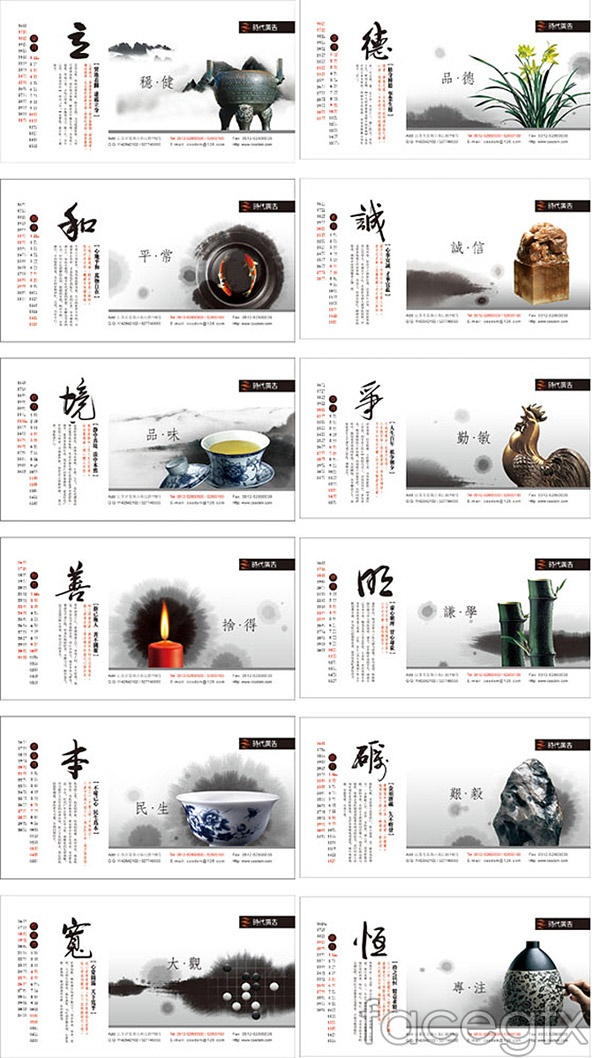Chinese ink painting calendar vector
