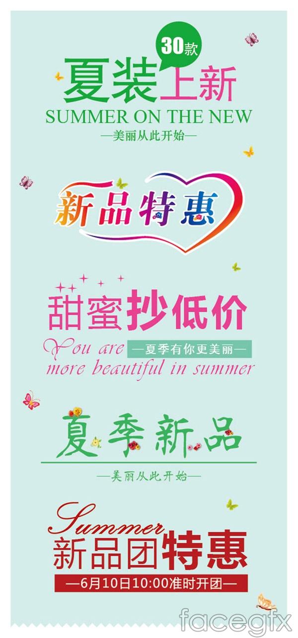 Taobao poster art vector