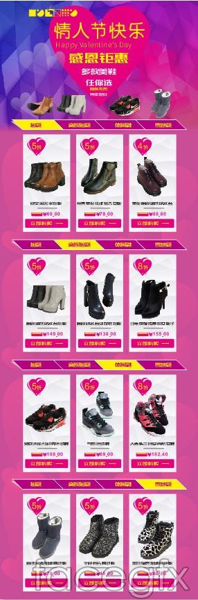 Taobao Valentine huge benefits vector