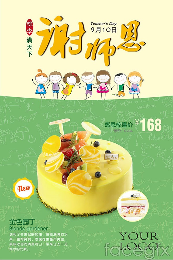 Xie Shien cake promotion vector