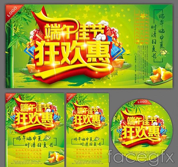 Dragon Boat Festival Carnival ad vector