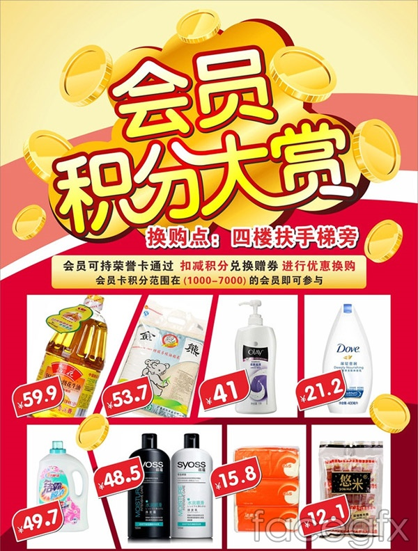Points rebate advertisements vector