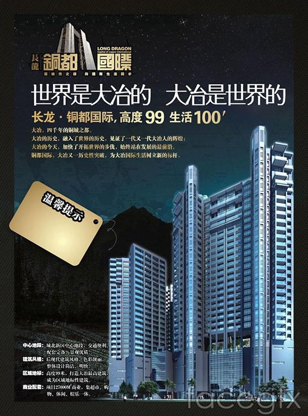 Real estate advertisements vector