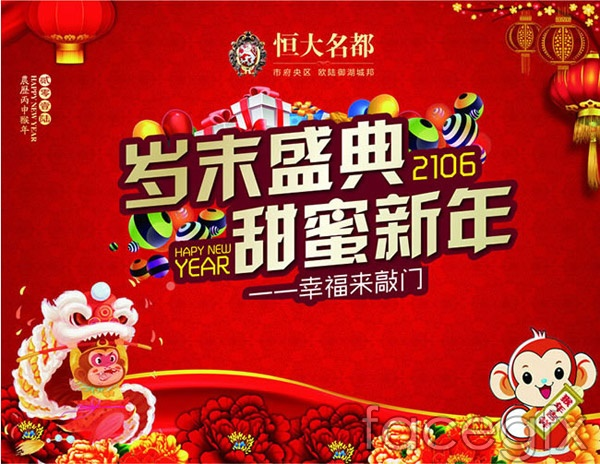 Year-end celebration sweet new year vector