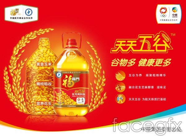 Fortune cooking oil poster vector