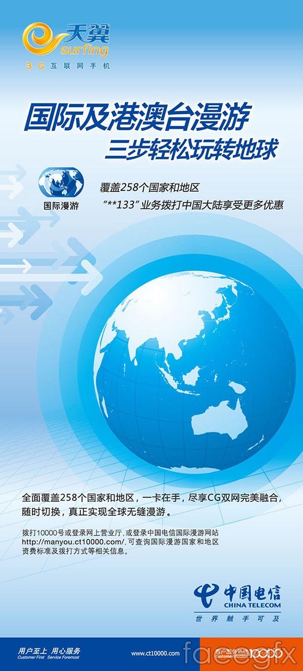 China Telecom awareness display rack vector