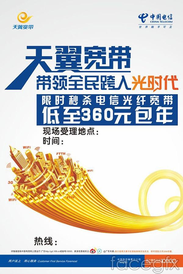 Telecommunications fiber optic broadband poster vector