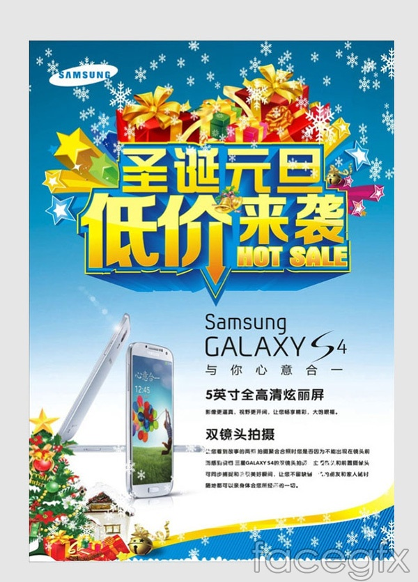 Mobile phone Christmas and new year's day low price vector