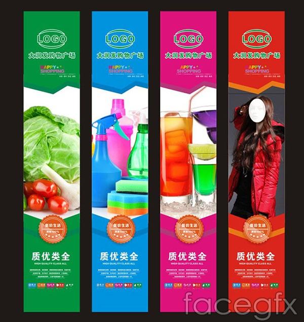 RT-Mart supermarket Bao Zhu vector
