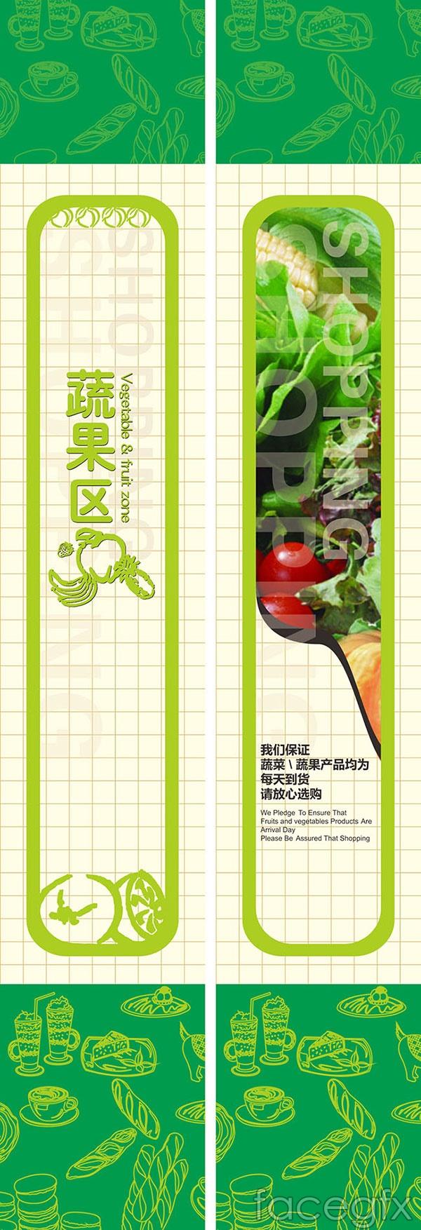Supermarket category area of Bao Zhu vector