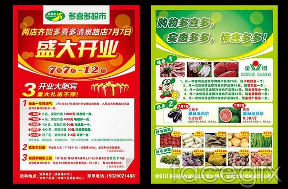 Supermarket promotions DM vector