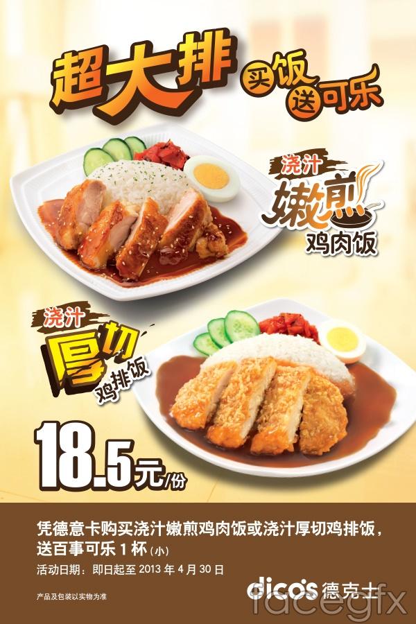 DiCOS food poster vector