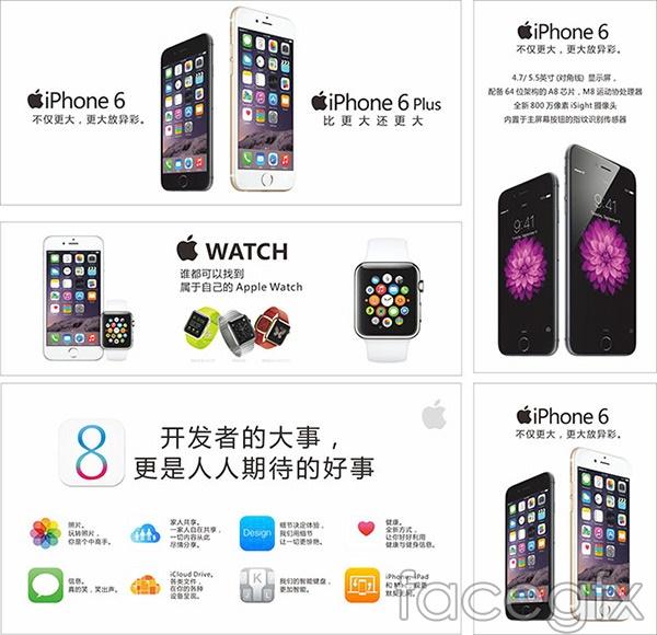 Apple advertising vector