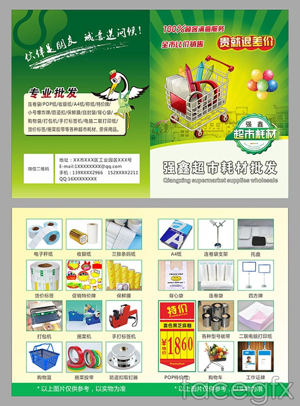 Supermarket supplies brochure vector