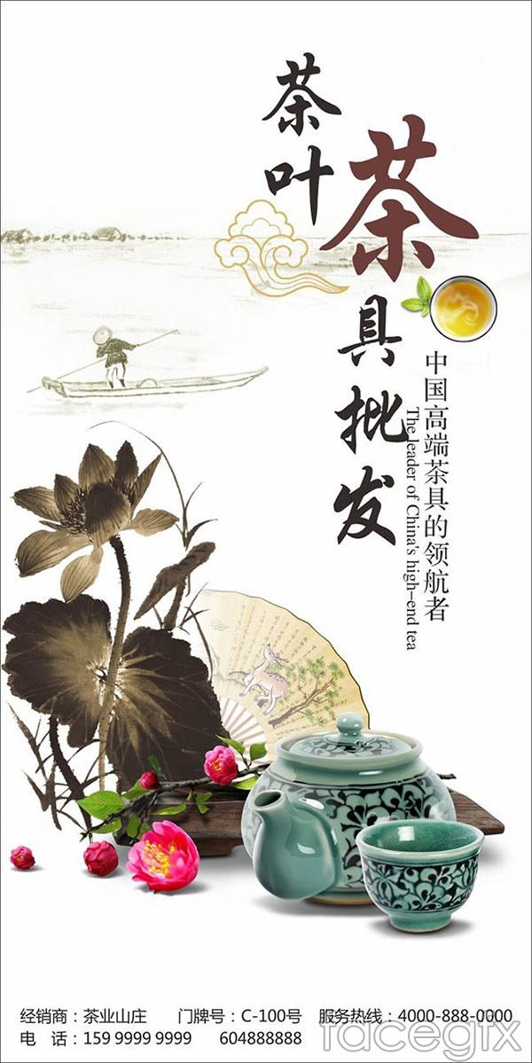Tea tea wholesale advertising vector