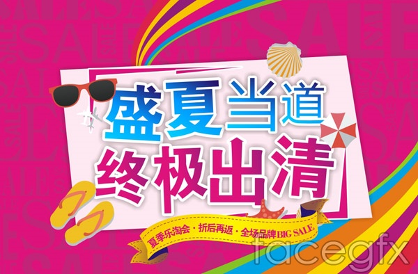 Store clearing poster vector