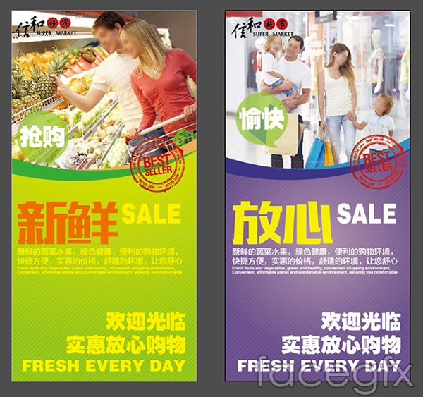 Supermarkets welcome poster vector