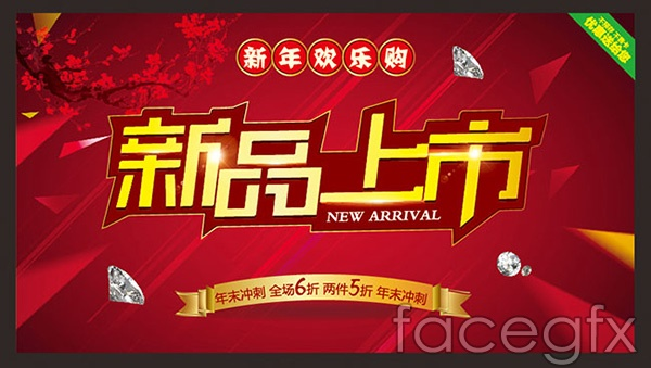 New year new products posters vector