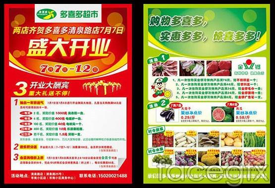 Supermarket flyers vector