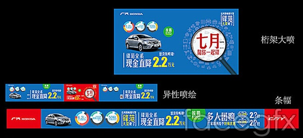 Guangzhou Automobile car advertising vector