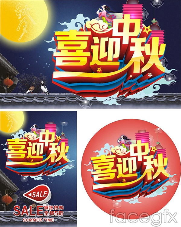 Celebrate the Mid-Autumn Festival promotional poster vector