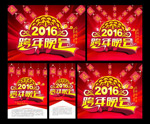2016 new year countdown party poster vector