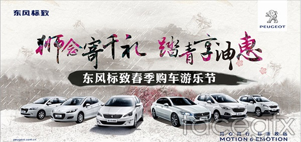 Dongfeng Peugeot during Ching Ming Festival vector