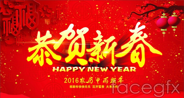 Congratulate the new year new year ad vector