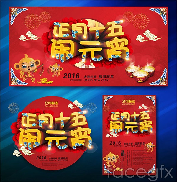 The first lunar month Lantern Festival vector