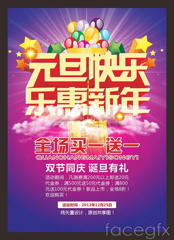 Happy new year lehui new year vector