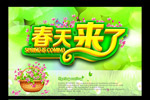 Spring has come to the supermarket ads vector