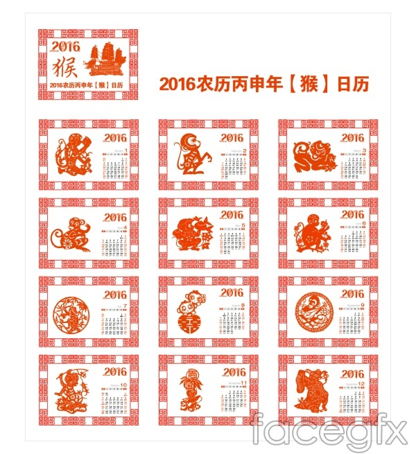 2016 monkey paper cuts vector