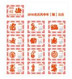 2016 monkey paper cuts vector