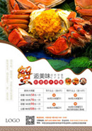 Yangcheng Lake hairy crabs poster vector